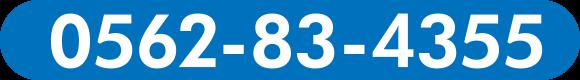 0562-83-4355
