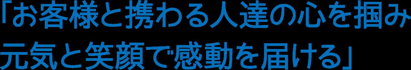 日本一のペンキ屋を目指してお客様と携わる人達の心を掴み元気と笑顔で感動をお届けします!